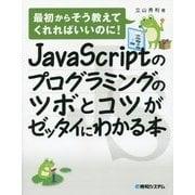 JavaScriptのプログラミングのツボとコツがゼッタイにわかる本―最初からそう教えてくれればいいのに! [単行本]