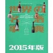 世界の名酒事典〈2015年版〉 [単行本]