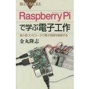 Raspberry Piで学ぶ電子工作―超小型コンピュータで電子回路を制御する(ブルーバックス) [新書]