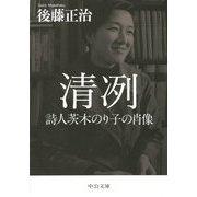 清冽―詩人茨木のり子の肖像(中公文庫) [文庫]