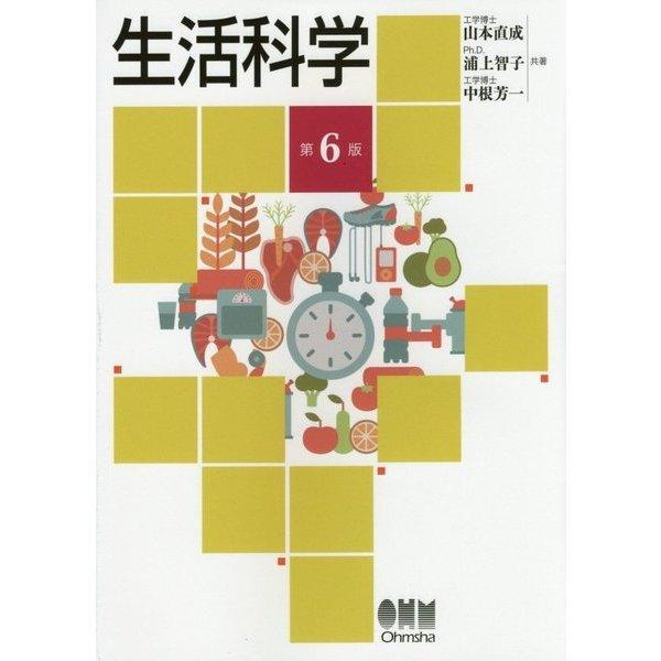 生活科学 第6版 [単行本]