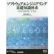 ソフトウェアエンジニアリング基礎知識体系―SWEBOK V3.0 [単行本]