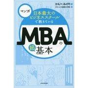 マンガ 日本最大のビジネススクールで教えているMBAの超基本 [単行本]