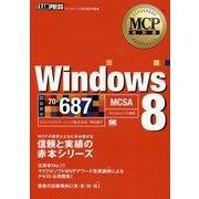 MCP教科書 Windows 8 (EXAMPRESS-MCP教科書) [単行本]