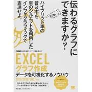 EXCELグラフ作成  ビジテク  データを可視化するノウハウ 2013/2010/2007対応 (ビジテク) [単行本]