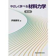 やさしく学べる材料力学 第3版 [単行本]