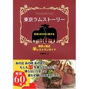 東京ラムストーリー ~羊肉LOVERに捧げる東京&周辺 羊レストランガイド [単行本]