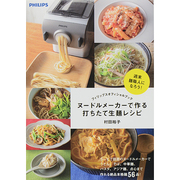 ヌードルメーカーで作る打ちたて生麺レシピ―フィリップスオフィシャルブック [単行本]