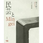 民芸とMingei [単行本]