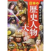 超ビジュアル!日本の歴史人物大事典 [単行本]