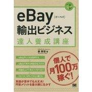eBay輸出ビジネス達人養成講座 [単行本]