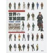 世界の軍装図鑑―18世紀-2010年 [単行本]