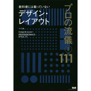 教科書には載っていないデザイン・レイアウト プロの流儀実例111 [単行本]