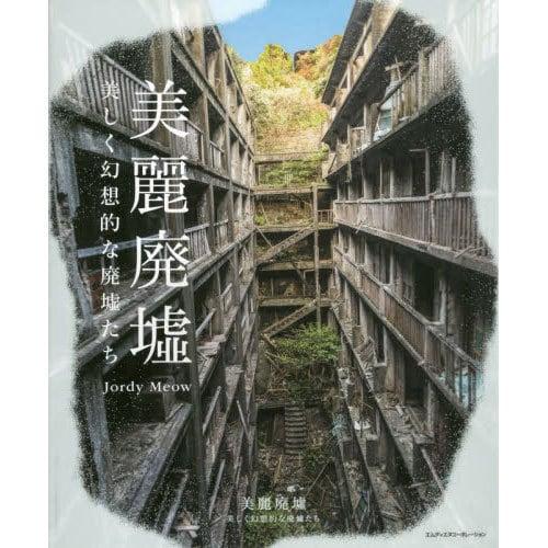 美麗廃墟―美しく幻想的な廃墟たち [単行本]