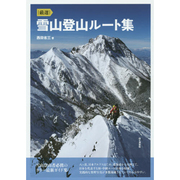 厳選 雪山登山ルート集 [単行本]