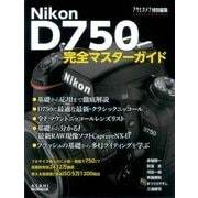 Nikon D750-完全マスターガイド (アサヒオリジナル) [ムックその他]