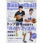 ジュニアバスケットボール・マガジン 11 B.B.MOOK1120 [ムックその他]