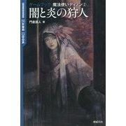 闇と炎の狩人―ゲームブック魔法使いディノン〈2〉(SHINKIGENSHA GAME BOOK) [単行本]