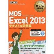 MOS Excel2013テキスト&問題集(マイクロソフトオフィス教科書) [単行本]