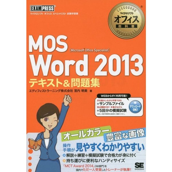 MOS Word2013テキスト&問題集(マイクロソフトオフィス教科書) [単行本]