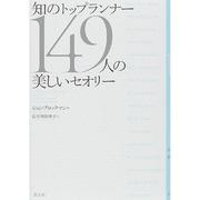 知のトップランナー149人の美しいセオリー [単行本]
