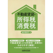 不動産賃貸の所得税・消費税 [単行本]