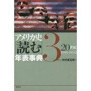 アメリカ史「読む」年表事典〈3〉20世紀「1901-1954」 [単行本]