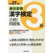 頻出度順漢字検定3級合格!問題集〈平成27年版〉 [単行本]