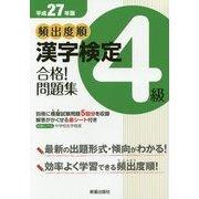 頻出度順漢字検定4級合格!問題集〈平成27年版〉 [単行本]