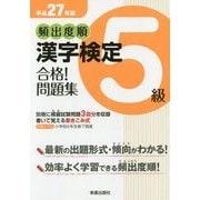 頻出度順漢字検定5級合格!問題集〈平成27年版〉 [単行本]