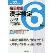 頻出度順漢字検定6級合格!問題集〈平成27年版〉 [単行本]