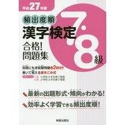 頻出度順漢字検定7・8級合格!問題集〈平成27年版〉 [単行本]
