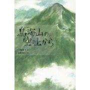鳥海山の空の上から(Green Books) [全集叢書]