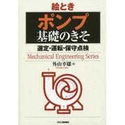 絵とき ポンプ基礎のきそ―選定・運転・保守点検(Mechanical Engineering Series) [単行本]