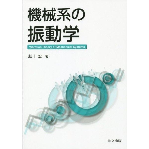 機械系の振動学 [単行本]