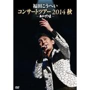 福田こうへい コンサートツアー 2014 秋 ~おかげさま~