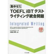 集中ゼミ TOEFL iBTテスト ライティング統合問題 [単行本]