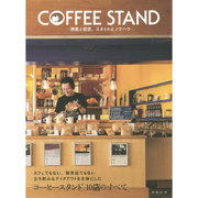 COFFEE STAND―開業と経営、スタイルとノウハウ [単行本]