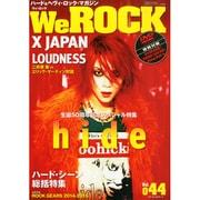 We ROCK 2015年 01月号 [雑誌]
