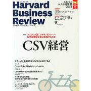 Harvard Business Review (ハーバード・ビジネス・レビュー) 2015年 01月号 [雑誌]
