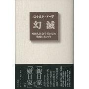 幻滅―外国人社会学者が見た戦後日本70年 [単行本]