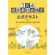3R・低炭素社会検定公式テキスト―持続可能な社会をめざして 第2版 [単行本]
