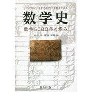 数学史―数学5000年の歩み [単行本]
