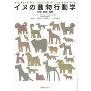 イヌの動物行動学―行動、進化、認知 [単行本]