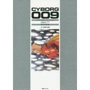 サイボーグ009(カラー完全版)1969-77 神々との闘い編 [コミック]