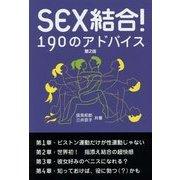 SEX結合!190のアドバイス 第2版 [単行本]