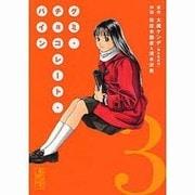 グミ・チョコレート・パイン 3(講談社漫画文庫 さ 10-3) [文庫]