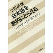 日本語を動的にとらえる―ことばは使い手が進化させる [単行本]