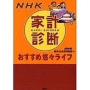 NHK家計診断おすすめ悠々ライフ(講談社BIZ) [単行本]