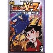 地球ナンバーV-7(講談社漫画文庫 よ 1-56 横山光輝SF傑作選 1) [文庫]